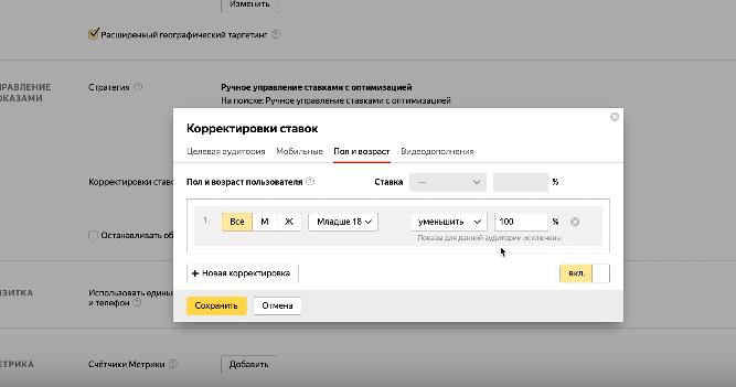 как создать объявление в Яндекс Директ